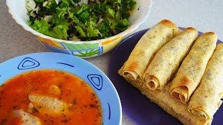 Сегодня у нас на обед: Суп, теплый салат и ленивые трубочки