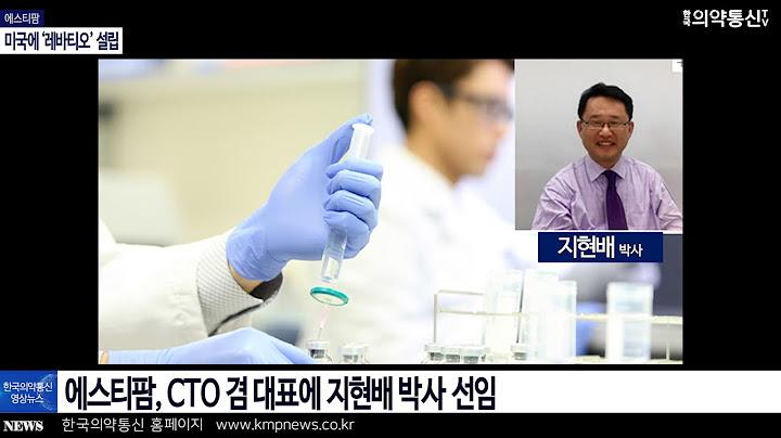 에스티팜, 美 신약개발 바이오텍 '레바티오' 설립
