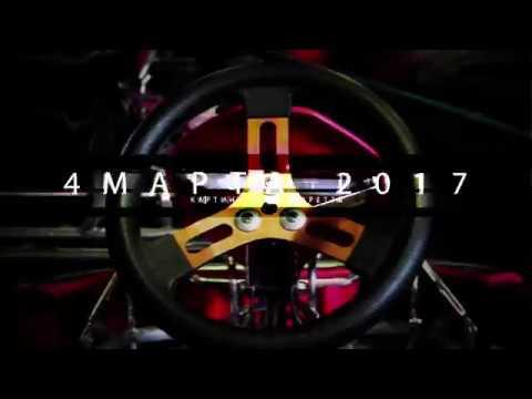 Картинг Саратов. Картинг Энгельс. Karetta Winter 2017 Promo