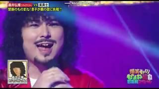 美勇士 桑名正博 セクシャルバイオレットNo.1 ものまね紅白歌合戦 2019.05.17