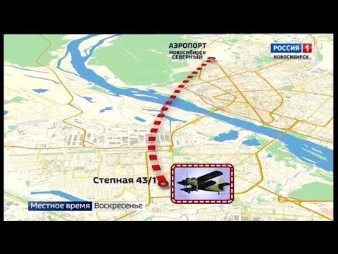 Новосибирец протаранил самолётом дом из-за мести жене