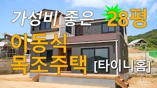 [타이니홈] 28평 2층 이동식목조주택, 맑은 공기 가…