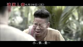 《淒厲人妻》中文正式電影預告