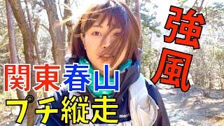 【関東日帰り縦走】群馬の吾妻山で春山トレッキング!
