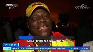 [天下财经]尼日利亚:输油管道爆炸致3人死亡| CCTV财经