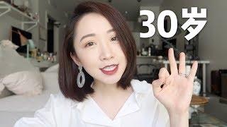 30岁教会我的30件事情 | 超长心灵鸡汤(慎入💢)