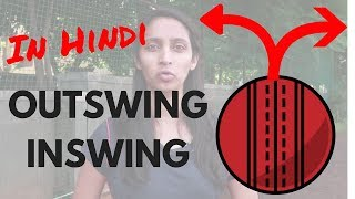 (Hindi) Swing Bowling Grips | How to grip the Ball | Swing Bowling | Outswing grip | Inswing Grip