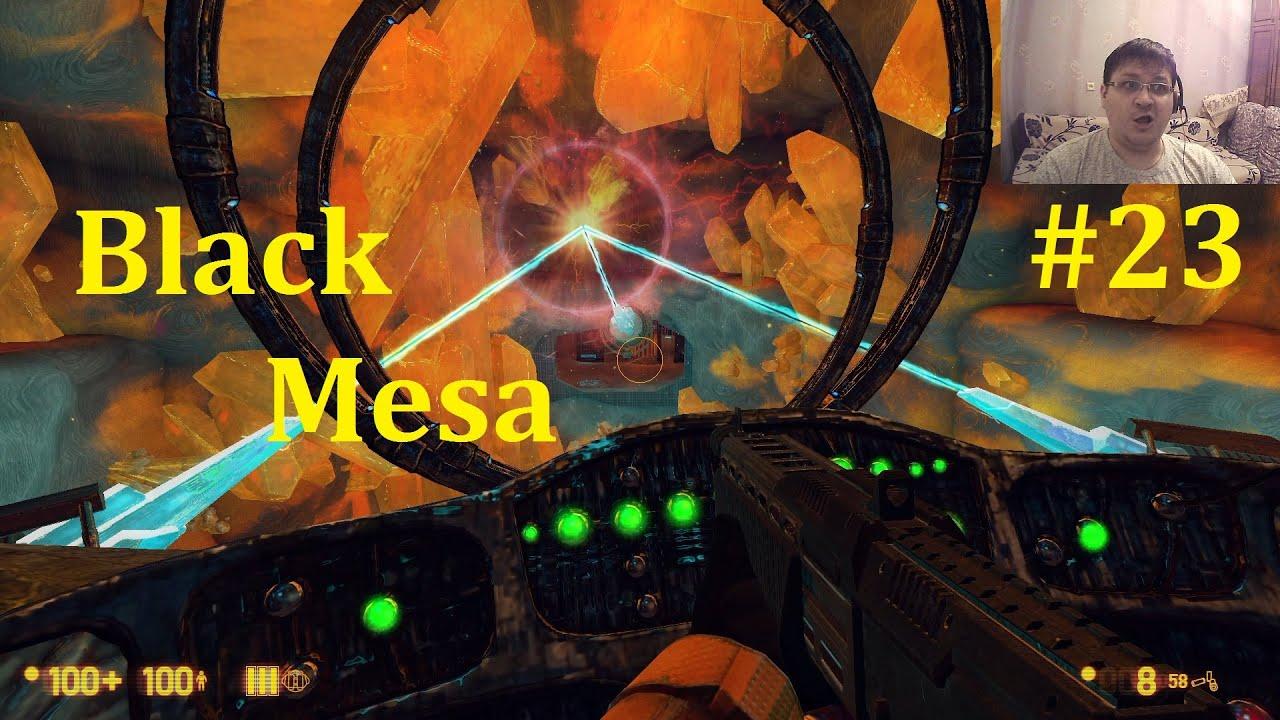Half-Life Ремейк ► Black Mesa Прохождение ► Зен-портал #23