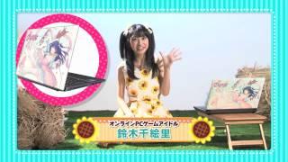 人気テレビアニメ「のうりん」より、アイドルの草壁ゆかがノートパソコ...