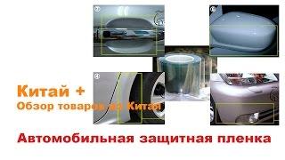 Автомобильная защитная пленка(Универсальная прозрачная защитная пленка для автомобиля. Применяется для защиты лакокрасочного покрытия..., 2015-02-06T18:18:19.000Z)