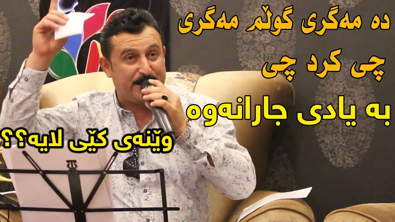 Karwan Xabati (Da Magri Gwlm Magri) Danishtni Bawan Qaraxi w Paywandi Haji Ahmad - Track 3 - ARO