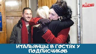 Итальянцы в России: идут в гости к подписчикам