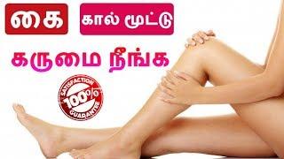 கை, கால் மூட்டு கருமை நீக்க | How to remove Knees and Elbows Darkness ?