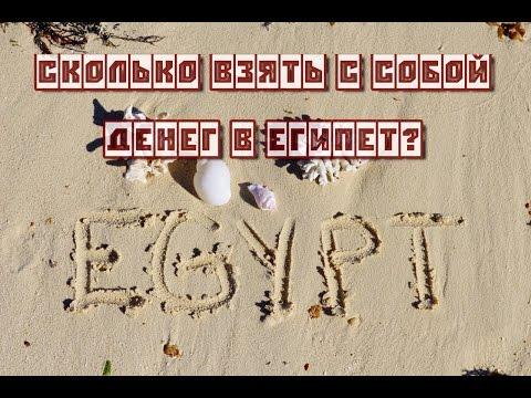 Сколько стоит путевка в Египет и сколько взять с собой денег на отдых в Египте?