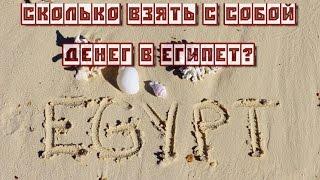 Сколько стоит путевка в Египет и сколько взять с собой денег на отдых в Египте?(, 2014-10-30T13:03:24.000Z)
