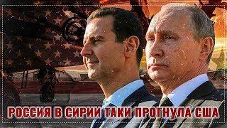 Россия в Сирии таки прогнула Америку. В США признали поражение?