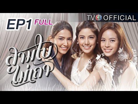 สามใบไม่เถา Sambaimaitao Ep.1 Full | 30-11-57 | TV3 Official