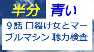 鈴愛(矢崎由紗)は家を出て、萩尾家へ行き、律(高村佳偉人)を笛で呼...