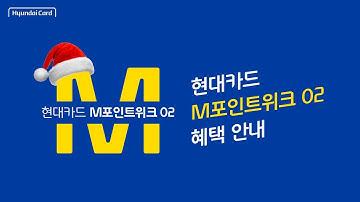 [2019] M포인트위크 02 혜택 안내