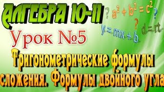 Тригонометрические формулы сложения. Формулы двойного угла. Алгебра 10-11 классы. 5  урок