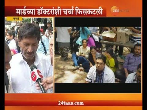 Mumbai | Patient Reaction On Doctors Strike