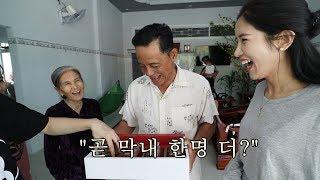 베트남 동생 가족분들에게 한국인의 정을 선물로 드렸습니…