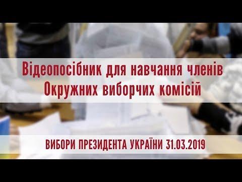 Видеопособие для обучения членов окружных избирательных комиссий