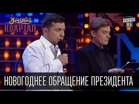 Новогоднее обращение президента Украины - Коломойский в карты проиграл | Вечерний Квартал 31.12.2015