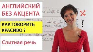 Английский без акцента. Как добиться слитной речи