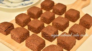 キューブオートミールクッキー|taneのくらしさんのレシピ書き起こし
