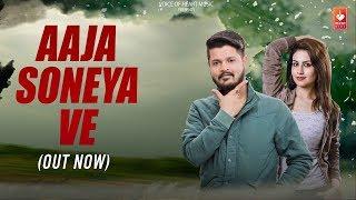 Aaja Soneya Ve | Farishta Sana, Manoj Kumar | Latest Punjabi Songs 2018 | VOHM