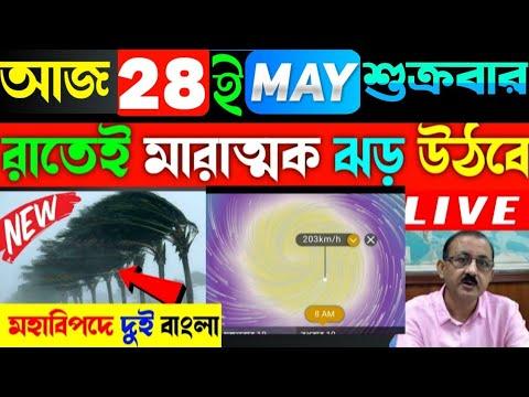 🔴LIVE WEATHER UPDATE  alipur abhawa daftar ajker abohar khabar bangla | today weather report bengali