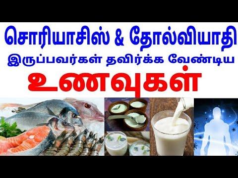 psoriasis treatment diet tamil