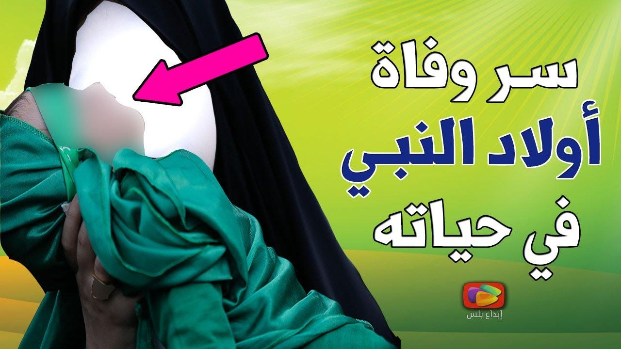 هل تعلم سـر وفاة أولاد النبي الذكور في حياته .. ستبكي عندما تعرف السبب المدهش؟