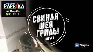 Кафе в Красноярске Паприка
