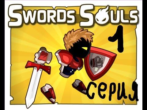 мечи и души 1 серия - YouTube проходимец и болтушка