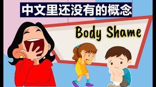 别人是地狱 |  你被Body Shame过吗 | 定义对方的行为是最有效的反抗 |  中文没有相应的词汇,因为我们不重视  | 救救孩子 |  Stop Body Shaming!