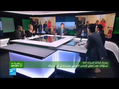 هناء القناوي توضح أسباب إخفاق المنتخب التونسي لكرة اليد للسيدات  - نشر قبل 2 ساعة