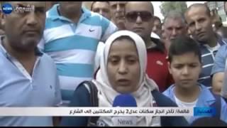تأخر انجاز سكنات عدل 2 يخرج المكتتبين الى الشارع
