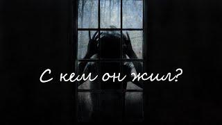 С КЕМ ОН ЖИЛ?   / страшные истории на ночь / мистические страшилки / рассказы ужасы