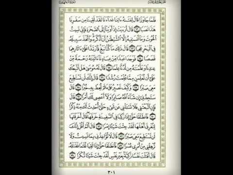 Сура 18 АЛЬ-КАХФ «ПЕЩЕРА» , Шейх Махир аль-Муайкли - سورة الكهف