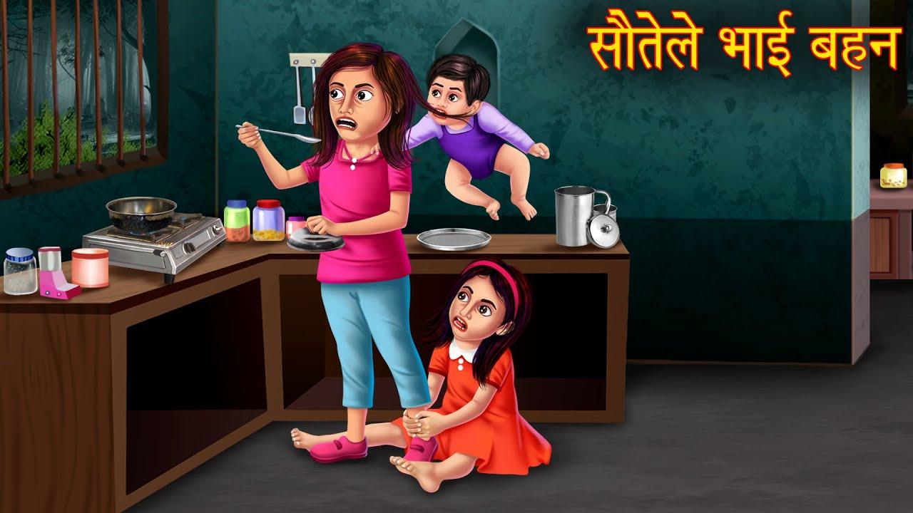 सौतेले भाई बहन | Step Brother - Sister | Hindi Stories | Kahaniya in Hindi | Moral Stories in Hindi