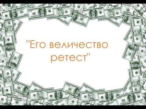 """Курс Алексея Богатова """"Его величество ретест"""". Все гениальное - просто!"""