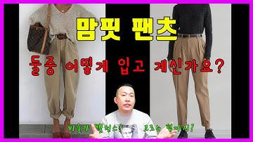 [패션] 맘핏 팬츠 어떻게 입고 계신가요? 신발매치까지 알려 드려요~ (f.고르는 팁)ㅣ케이스타일리스트