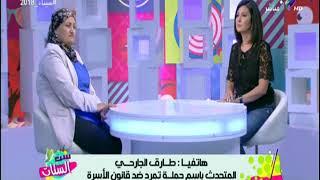 الجارحي : «مش عاوزين مجلس قومي لا للرجل ولا للمرأه.. احنا مش هنعمل دولة جوه الدولة»