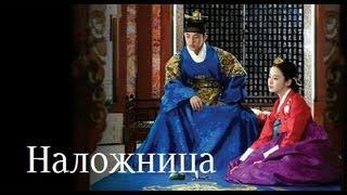 """""""Наложница"""" - сериал-сенсация. Смотрите онлайн"""