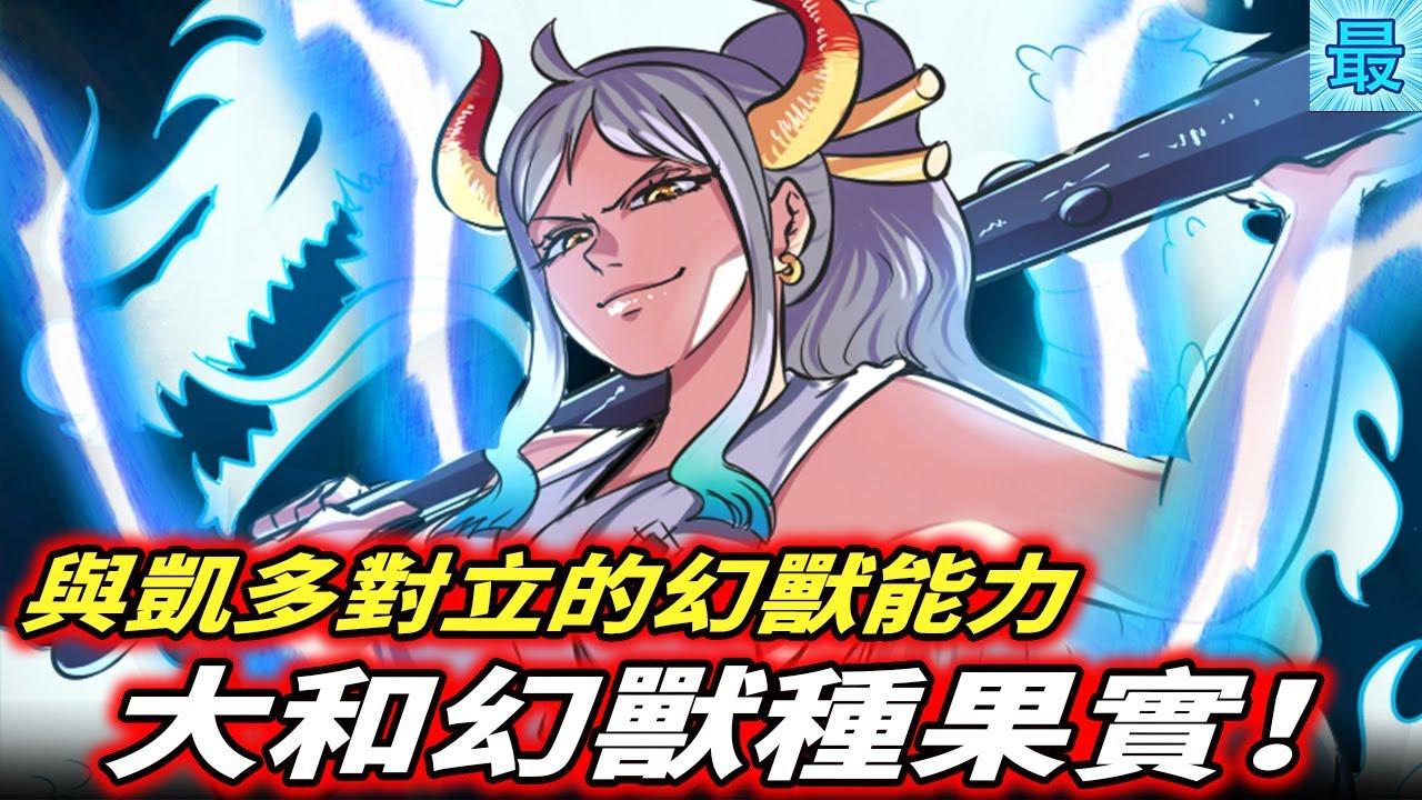 海賊王:大和幻獸種果實能力!與凱多對立的強大果實!