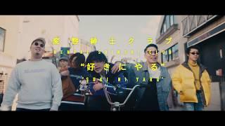 【Teaser】変態紳士クラブ(WillyWonka × VIGORMAN) - 好きにやる (Prod. GeG)