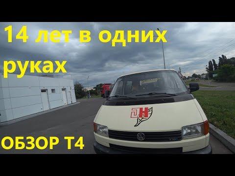 Volkswagen Transporter Т4 2.5 TDI. Обзор, отзыв.