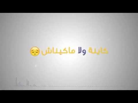أخمد شوقي - كاينة ولا ماكيناش  (officiel - الأصلي)  Ahmed Chawki- Kayna wla makaynaCh